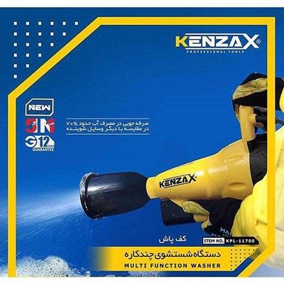 کارواش چند کاره کنزاکس مدل KPC-11700