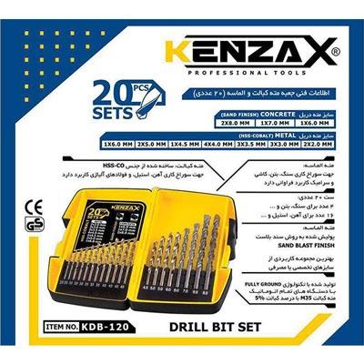 مجموعه ۲۰ عددی مته کنزاکس مدل KDB-120
