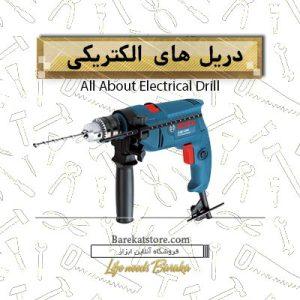 همه-چیز-در-مورد-دریل-های-الکتریکی