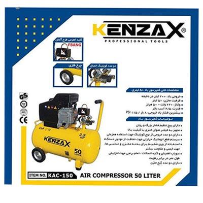 کمپرسور باد 50 لیتری کنزاکس مدل KAC-150