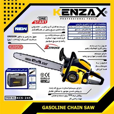 اره زنجیری بنزینی کنزاکس مدل KCS-145